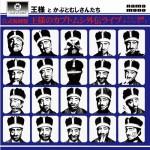 「公式海賊盤 王様のカブトムシ外伝ライブ・イン・福岡キャバンビート」発売です