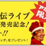 王様「公式海賊盤 王様のカブトムシ外伝ライブ・イン・福岡キャバンビート」絶賛発売中!