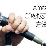 AmazonでCDを販売する方法