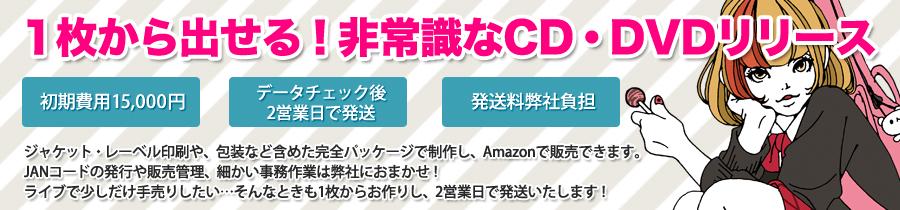 オンデマンドでCDをAmazon販売